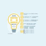 臺中市空氣污染防制策略集思創意工作坊