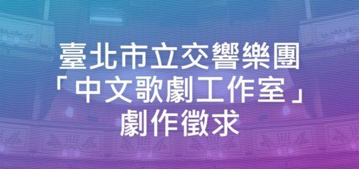 臺北市立交響樂團「中文歌劇工作室」劇作徵求