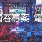 臺南市政府警察局。109年暑期保護青少年.青春專案「少年英雄電競爭霸賽」