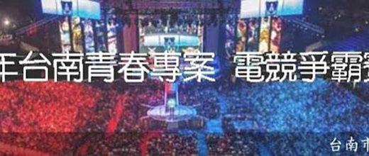 臺南市。109年暑期保護青少年.青春專案「少年英雄電競爭霸賽」