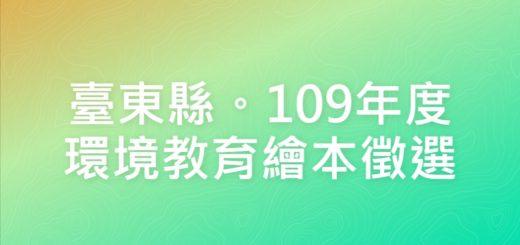 臺東縣。109年度環境教育繪本徵選