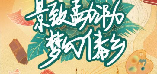 西雙版納勐泐文化旅遊區景區LOGO設計徵集大賽