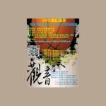 運動i臺灣 109年桃園市觀音區三對三籃球社區聯誼賽