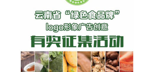 雲南省「綠色食品牌」LOGO形象廣告等創意徵集