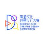 2020「啤酒時尚 Beer Fashion」首屆青島國際啤酒節。啤酒文化創意設計大賽