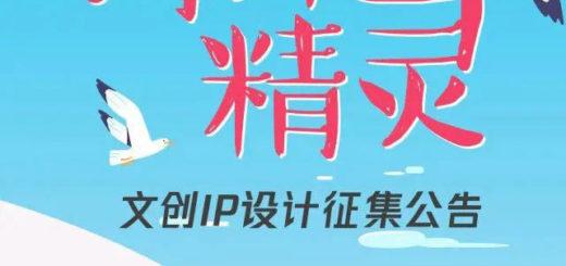 青島文旅「海洋精靈」文創IP設計徵集