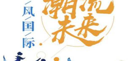 韓風國際文化名城抖音短視頻大賽