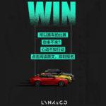 領克汽車 Lynk&Co。領潮汽車創意大賽