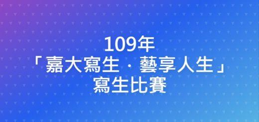 109年「嘉大寫生.藝享人生」寫生比賽