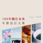 109年「職往未來」年曆設計大賽