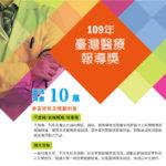 109年「臺灣醫療報導獎」平面類、新媒體類、廣電類