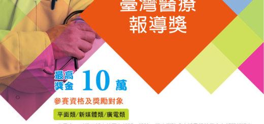 109年「臺灣醫療報導獎」