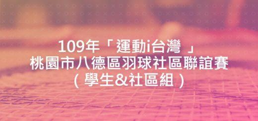 109年「運動i台灣 」桃園市八德區羽球社區聯誼賽(學生&社區組)