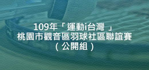 109年「運動i台灣 」桃園市觀音區羽球社區聯誼賽(公開組)