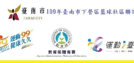 109年「運動i臺灣」臺南市蕭壠盃全國籃球錦標賽
