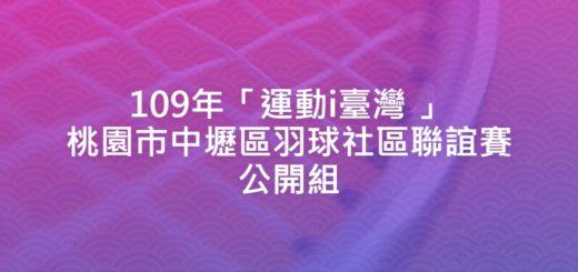 109年「運動i臺灣 」桃園市中壢區羽球社區聯誼賽.公開組