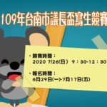 109年「鼠年新希望」臺南市議長盃寫生競賽