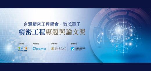 109年台灣精密工程學會.致茂電子「精密工程專題與論文獎」