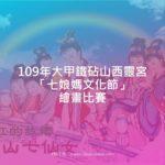 109年大甲鐵砧山西靈宮「七娘媽文化節」繪畫比賽