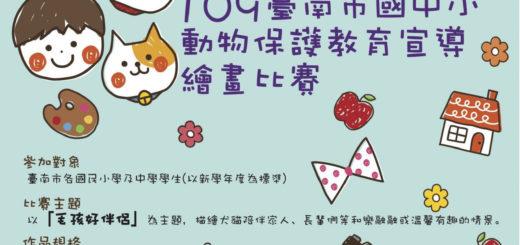 109年度「毛孩好伴侶」臺南市國中小動物保護教育宣導繪畫比賽