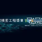 109年度第二屆台灣精密工程獎章