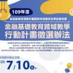 109年度金融基礎教育跨域教學行動計畫徵選