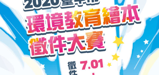 109年臺中市環境教育繪本徵件大賽