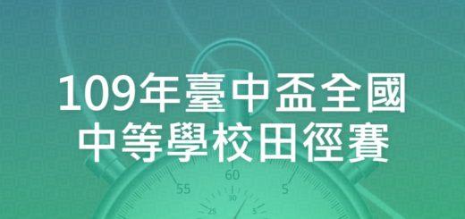 109年臺中盃全國中等學校田徑賽