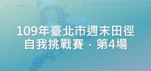109年臺北市週末田徑自我挑戰賽.第4場
