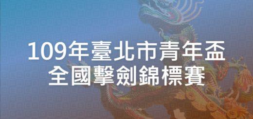 109年臺北市青年盃全國擊劍錦標賽