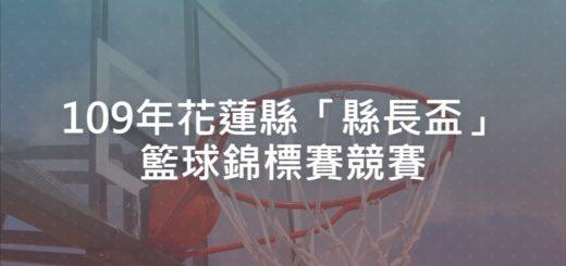 109年花蓮縣「縣長盃」籃球錦標賽競賽