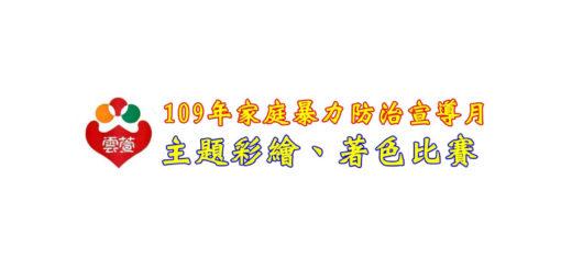 109年雲萱「家庭暴力防治宣導月」彩繪著色比賽
