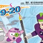 2019-2020健康四格漫畫創作大賽