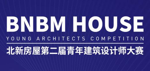2020「二十年後我的家」第二屆北新房屋青年建築設計師大賽