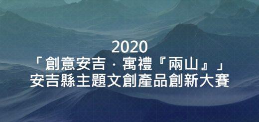 2020「創意安吉.寓禮『兩山』」安吉縣主題文創產品創新大賽