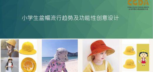 2020「創意義烏.全球共享」義烏小商品創意設計大賽。小學生盆帽流行趨勢及功能性創意設計
