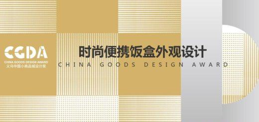 2020「創意義烏.全球共享」義烏小商品創意設計大賽。時尚便攜飯盒外觀設計