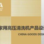 2020「創意義烏.全球共享」義烏小商品創意設計大賽。家用高壓清洗機(洗車機)產品設計