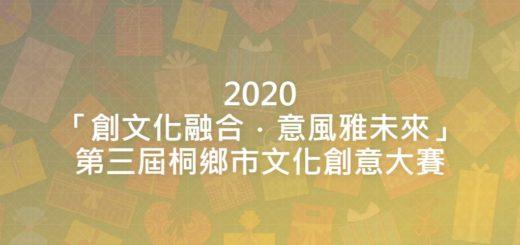 2020「創文化融合.意風雅未來」第三屆桐鄉市文化創意大賽
