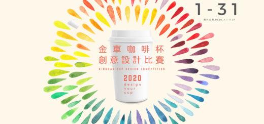 2020「咖啡館異想」金車咖啡杯創意設計比賽