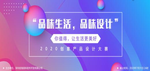 2020「品味生活,品味設計」創意產品設計大賽