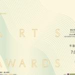 2020「啟川獎」平面繪畫x攝影徵件比賽