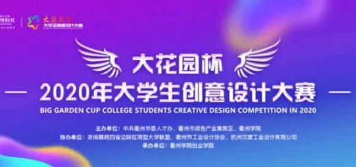 2020「大花園杯」大學生創意設計大賽