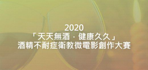 2020「天天無酒.健康久久」酒精不耐症衛教微電影創作大賽