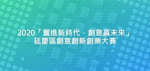 2020「奮進新時代,創意贏未來」延慶區創意創新創業大賽