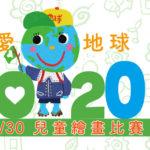 2020「我愛地球」新光兒童繪畫比賽