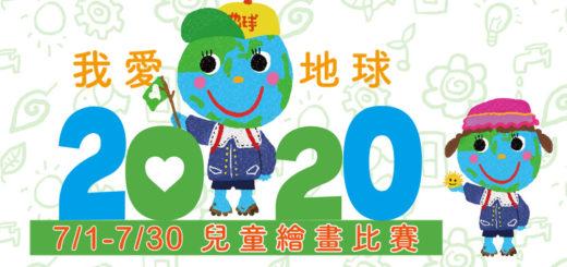 2020「我愛地球」兒童繪畫比賽