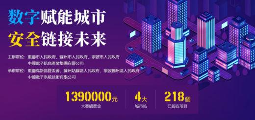 2020「數字賦能城市.安全鏈接未來」第四屆中國電子「i+」創新創業大賽