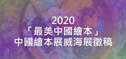 2020「最美中國繪本」中國繪本展威海展徵稿