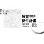 2020「月之美術館」展覽徵件計畫